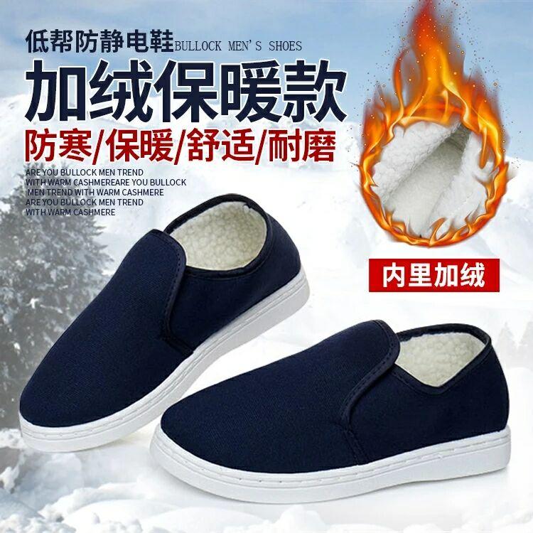 冬季加绒棉鞋保暖棉鞋 车间用加绒棉鞋