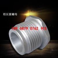 G3/4氧化铝合金压紧螺母 6分铝压紧罗母 银亮色灯具配件
