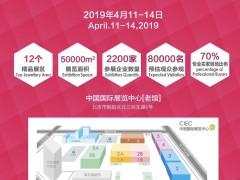 2019中国国际珠宝首饰展览会--官方发布