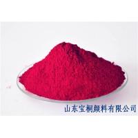 印花色浆专用坚固红青莲 流动性好 价格合理 举报