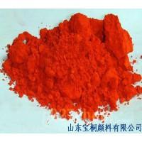 厂家直销1151永固桔黄G化肥染色剂 着色力强 颜色亮度高