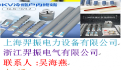 10KV电缆中间接头,1*120,直通接头冷缩,铝羿振电力
