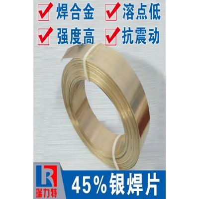 焊硬质合金用45%银焊片,用于铁或钢件、不锈钢、硬质合金