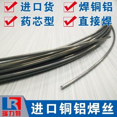 进口铜铝焊丝,适用于铜-铜合金、铜-铝、铝合金-铜之间的钎焊