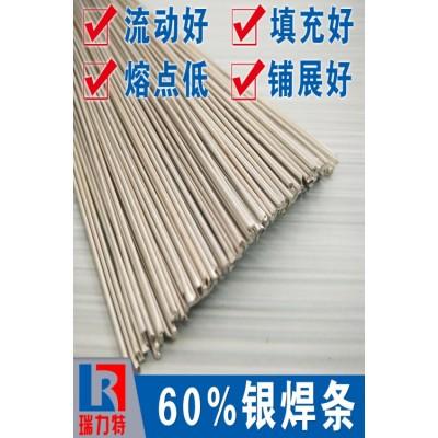 焊银合金用60%银焊条,用于铁或钢件、不锈钢、铜或铜合金