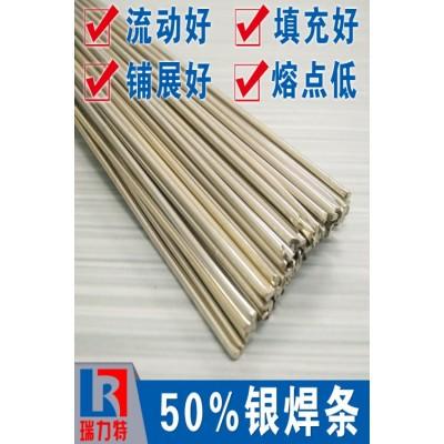 焊铜用50%银焊条,用于铁或钢件、不锈钢、铜或铜合金