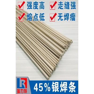 焊不锈钢用45%银焊条,用于铁或钢件、不锈钢、铜或铜合金