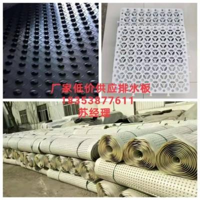 郑州车库排水板蓄排水板可定制