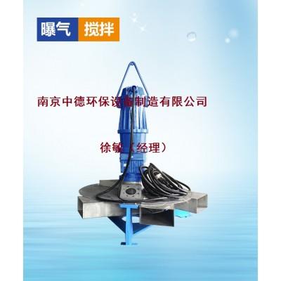 中德牌SBJ型深水曝气搅拌两用机型号说明及安装尺寸