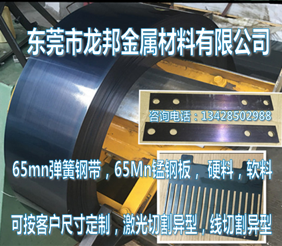 SK85高弹性弹簧钢带;进口耐磨损弹簧钢带