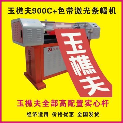 玉樵夫新款900C_实用型激光条幅机原厂正品