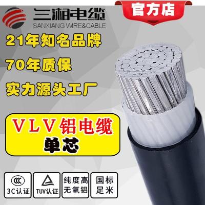 三湘铝芯电缆线YJLV地埋VLV单芯芯10 平方三相线缆