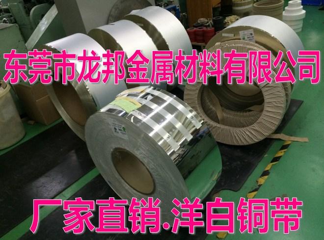 高精屏蔽材料专用洋白铜带 C7541铜镍合金带