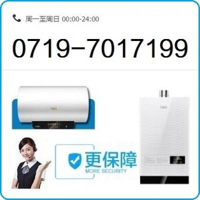 十堰万家乐热水器维修_售后服务电话:0719-7017199