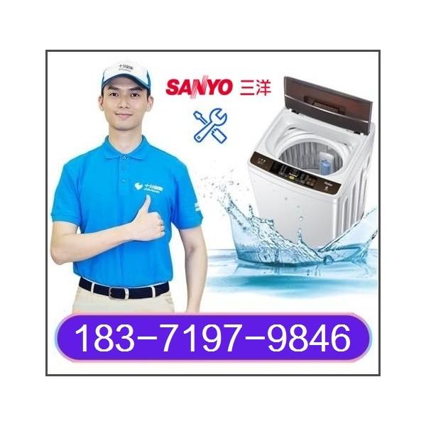 十堰三洋洗衣机维修电话预约-快速上门维修省时省心