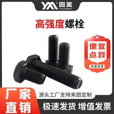 永年螺丝厂家直销 高强度外六角螺栓 钢结构发黑8.8级螺丝
