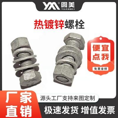 永年螺丝厂家直销 热镀锡外六角螺栓 碳钢4.8级热浸锌螺丝
