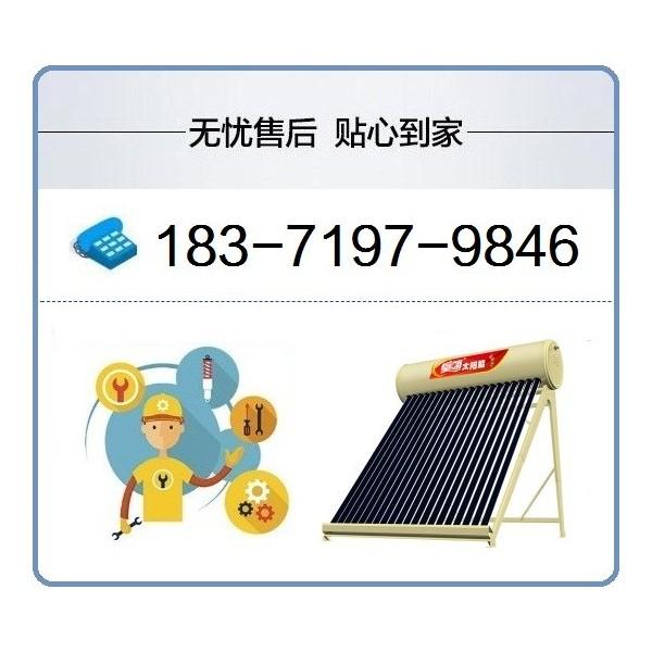 十堰太阳能维修-太阳能清洗-十堰太阳能维修站