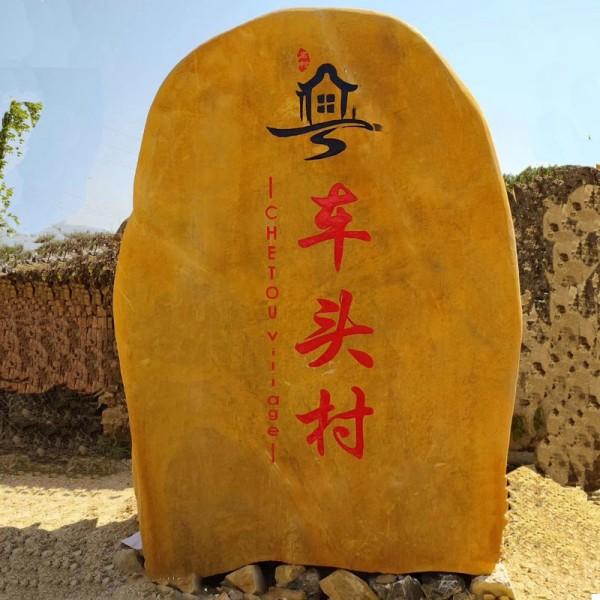 广东村牌黄蜡石  美丽乡村建设村牌石   村口路标石