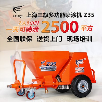 水泥石膏喷涂机,自流平喷涂机,上海三旗喷涂设备有限公司