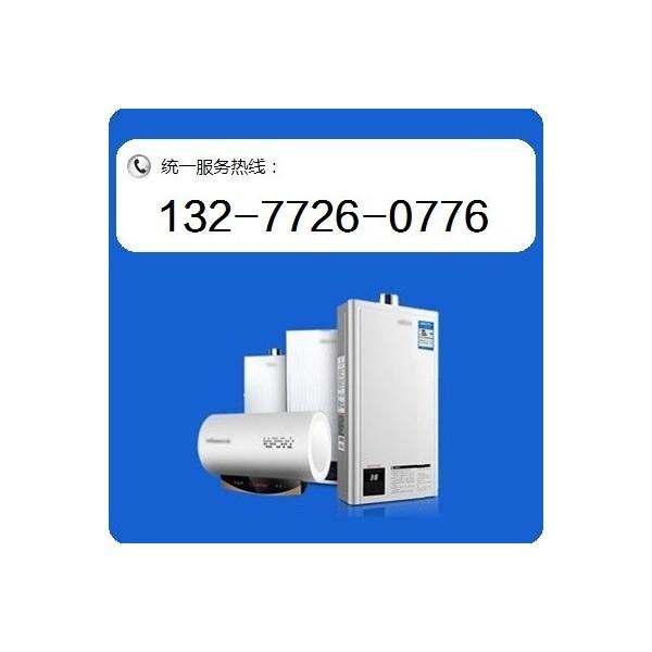 十堰万和热水器维修站-十堰万和热水器维修专业服务