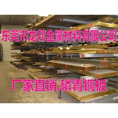 天津C5341耐高温磷青铜板 进口高硬度磷青铜线