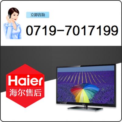 十堰海尔电视维修站-十堰海尔电视维修专业服务