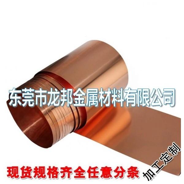 c10300高纯度铜带
