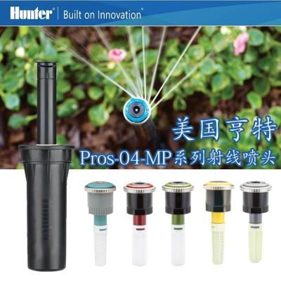 亨特PROS-04-MP3000 MP2000射线旋转喷头