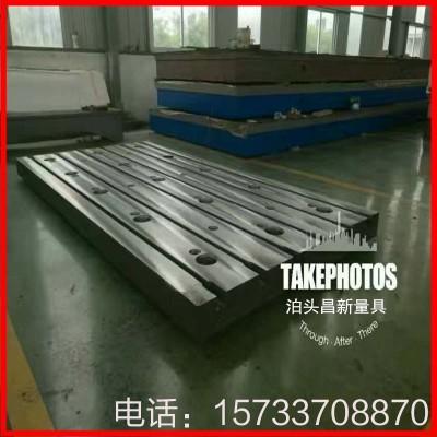 铸铁平台/铸铁T型槽平台/T型槽装配平台