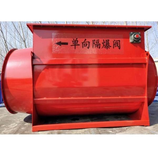 粉尘管道单向隔爆阀的标准