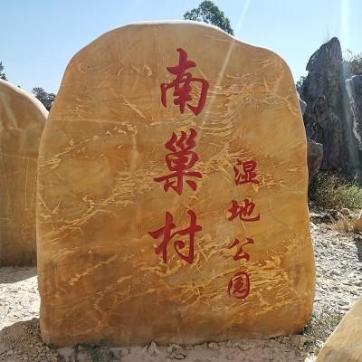 广东惠州黄色大块刻字石头加工造景  校园刻字黄蜡石出售
