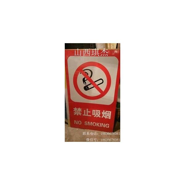 山西太原琪杰禁止吸烟标识标牌