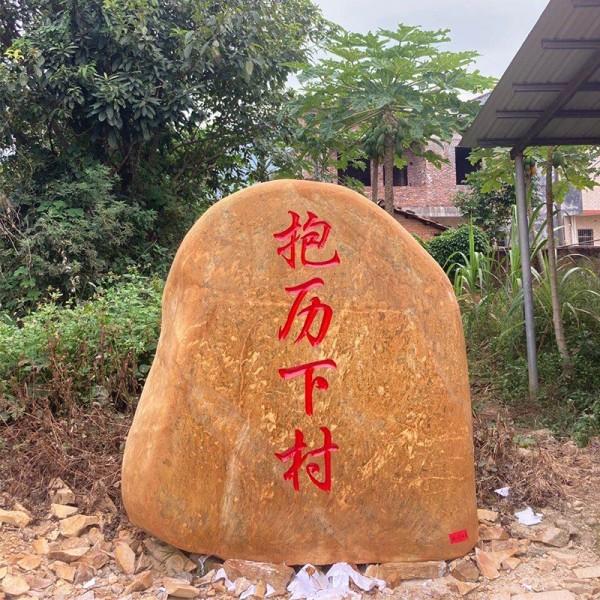 大型刻字黄蜡石  黄色大块石头可加工定制可免费提供效果图