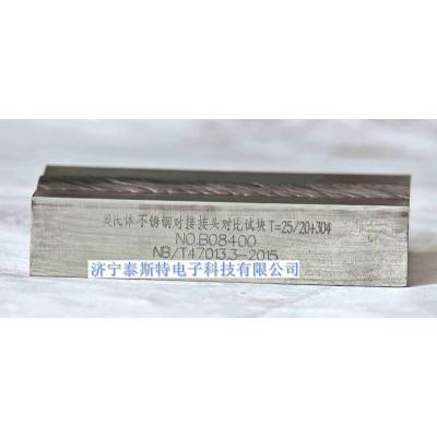 奥氏体不锈钢对接焊接接头对比试块 NB/T47013