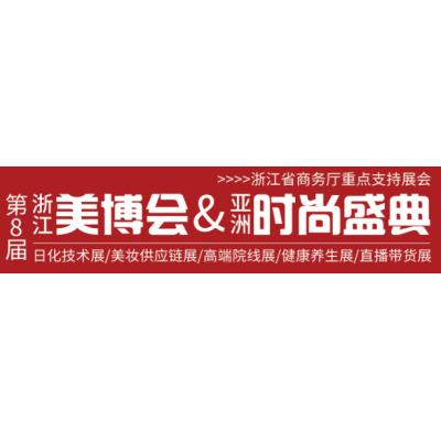 2021第8届浙江美业产品博览会