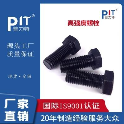 GB1228钢结构螺丝10.9S级高强度大六角螺栓