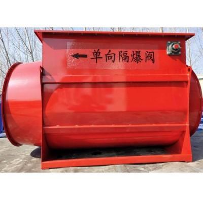 除尘管道单向隔爆阀装置