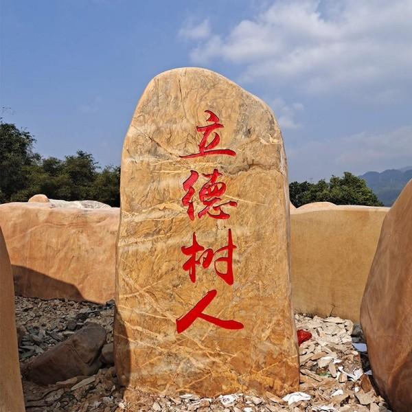 河南大型园林景观石  黄蜡石刻字造景由广东景观石厂家供应
