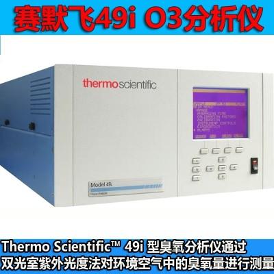 热电赛默飞空气站监测仪器49i臭氧分析仪