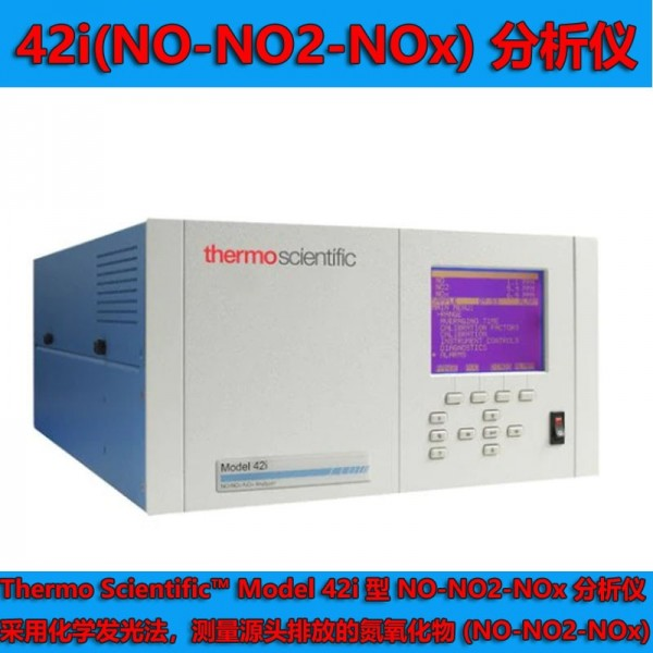 热电赛默飞空气站监测仪器42i氮氧化物分析仪