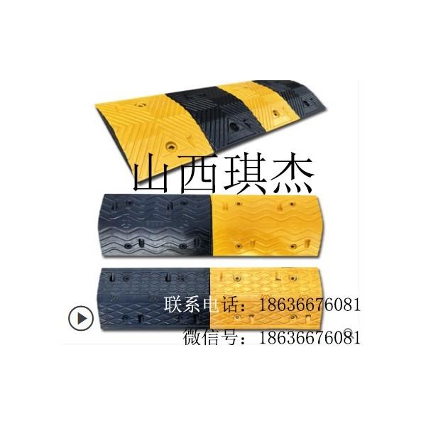 橡胶减速带     安装减速带     山西太原琪杰减速带