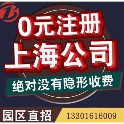上海普陀公司注册-上海普陀公司注册流程-上海公司注册哪家好