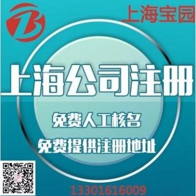 上海奉贤公司注册-上海奉贤公司注册流程-上海公司注册哪家好