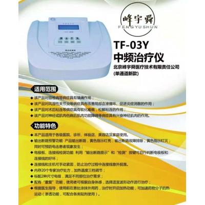北京峰宇舜TF-03Y中频治疗仪