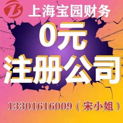 宝山个人独资企业注册-上海个人独资企业注册
