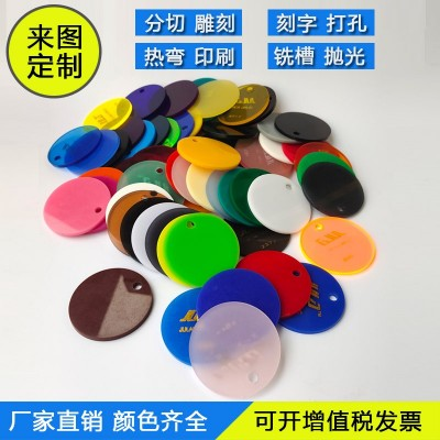 彩色亚克力板加工透明有机玻璃板定制任意尺寸切割雕刻UV印刷