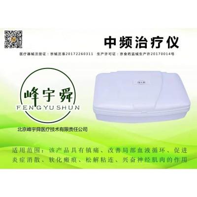 北京峰宇舜TF-01L翻盖式中频治疗仪