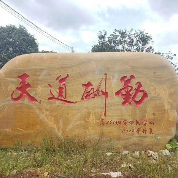 广场公园大型景观黄蜡石刻字招牌石造景厂家包装车送货