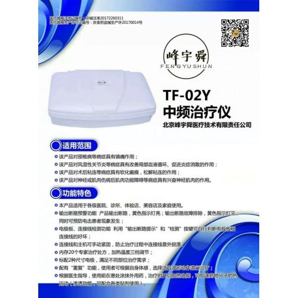北京峰宇舜TF-02Y中频治疗仪翻盖式单路